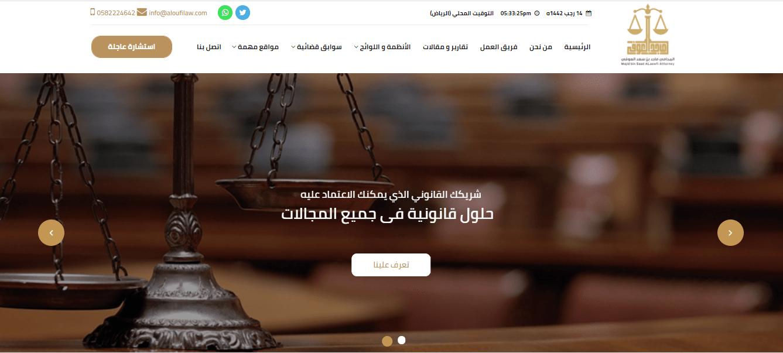 ماجد العوفي للمحاماة والاستشارات القانونية