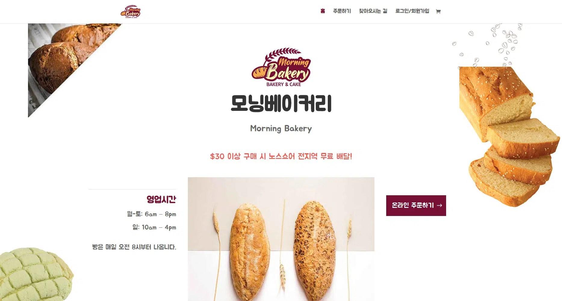 모닝 베이커리 온라인 쇼핑몰 구축
