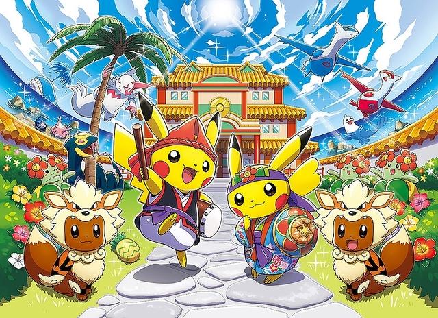 Pokémon Center Pikachu Best 2