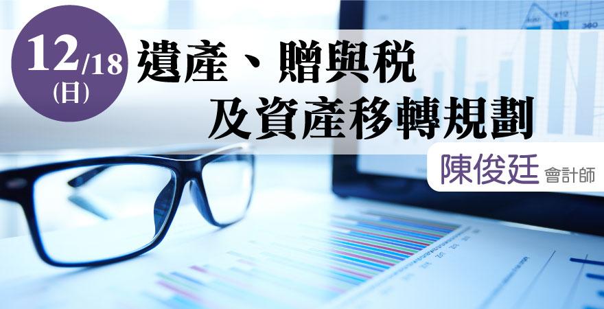 已開熱門財稅-會計課程-知識百科-終身學習發展協會