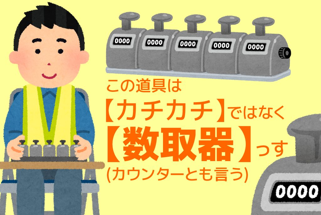 【日本職業】 交通量調査員/Part time job of traffic census/交通量調查員 【Japanese Occupations】