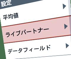 SGX-CA600_ライブパートナー_マニュアル