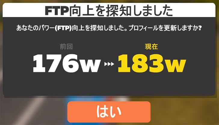 ftp更新176⇒183w