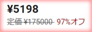 97%オフ_¥5198