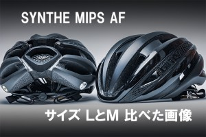 SYNTHE MIPS AF_サイズLとM_アイキャッチ
