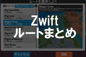 Zwift ルートまとめ