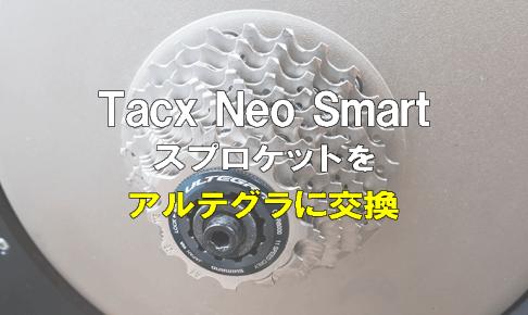 Tacx Neo Smart スプロケットをアルテグラに交換
