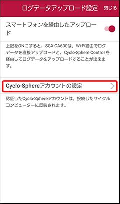 201-1_CycloSphere_アカウントの設定