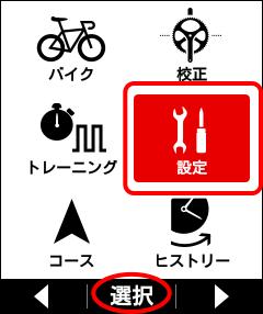 2_サイコン画面_設定
