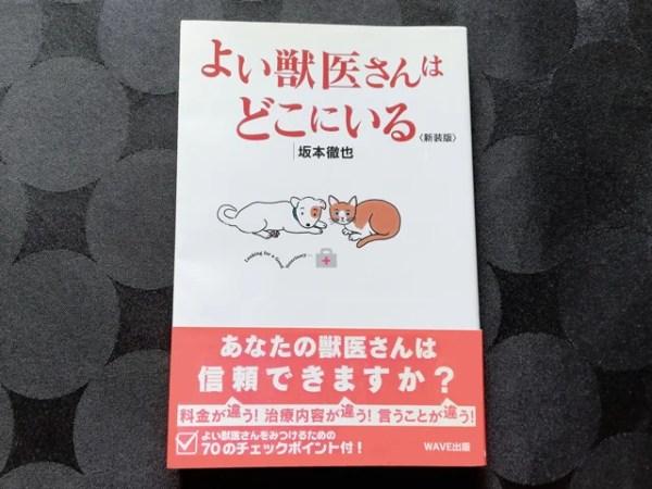 『よい獣医さんはどこにいる』口コミレビュー~お勧めしたいペットの本