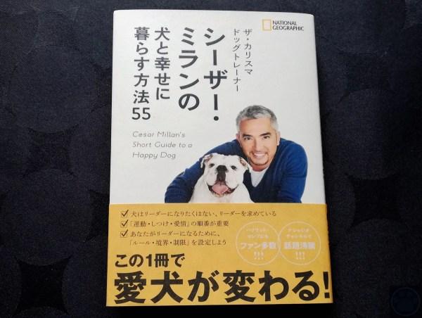 『シーザー・ミランの犬と幸せに暮らす方法55』私が読んでオススメしたい本