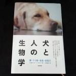 『犬と人の生物学』口コミレビュー~私のお勧めしたいペットの本