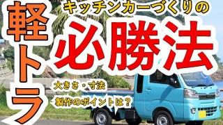 軽トラのキッチンカー・移動販売車の製作|自作する方法から製作にかかった値段まで公開