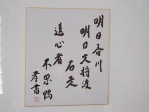 グッズ_色紙_明日香川