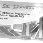 中国の太陽光発電企業「興業太陽能技術控股」(750/HK)IRセミナーレポート