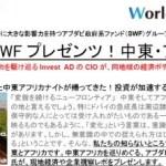 アブダビ政府系ファンドCIOが6月3日東京六本木に登場