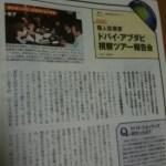 日経マネー2010年5月号に掲載されました