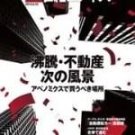 日経ビジネスの電子書籍版をお得に利用する方法