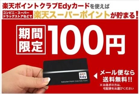 楽天Edy100円
