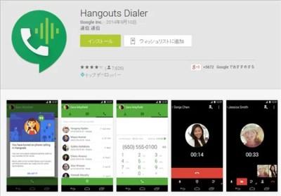 Hangouts Dialerアプリ