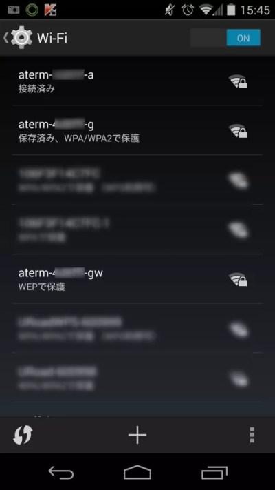 無線LAN接続先