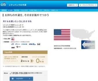 シティバンク外貨キャッシュカード申込について