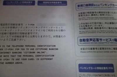 シティバンク電話取引用暗証番号