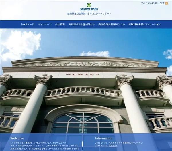 モンゴル ゴロムト銀行日本人サポート