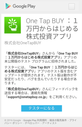 one tap buyのスマホアプリ