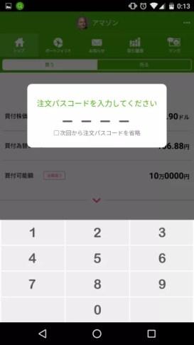 OneTapBUYの注文