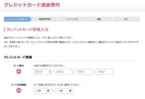 イオンカードのネットからの解約申請