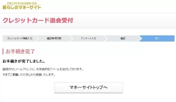 イオンカードの解約申請完了画面