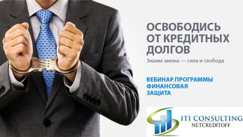 iTi Consulting NetCreditOff