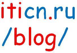 iticn.ru/Blog