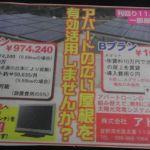 太陽光発電の設置を検討中!