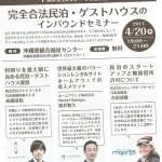 沖縄の完全合法民泊のインバウンドセミナー①