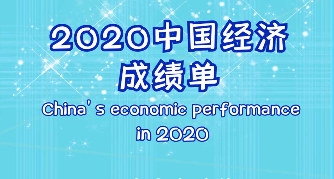 Poslovne vesti iz Kine - Kineske ekonomske performanse