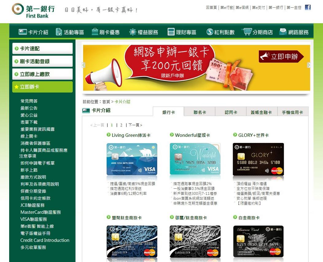 第一銀行信用卡比較及推薦