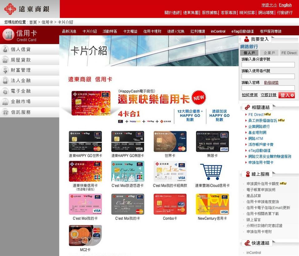 遠東銀行信用卡比較及推薦