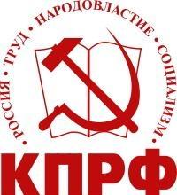 8.1. Коммунистическая партия Российской Федерации