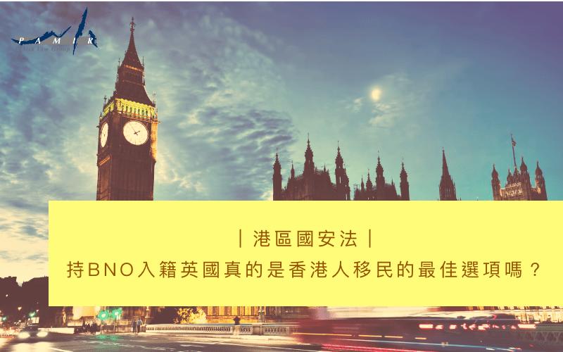 港區國安法|持BNO入籍英國真的是香港人移民的最佳選項嗎? - 帕米爾法律顧問集團