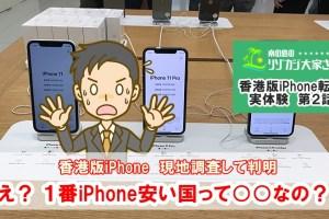 マカオ香港iPhone現地価格