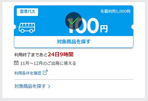 空港バス100円OFFクーポン