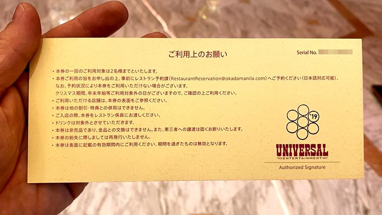 ユニバーサルエンターテインメント_株主優待券_オカダマニラ_レストラン割引券