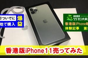 香港版iPhone_日本_販売_転売