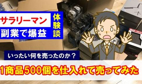 サラリーマン_副業_成功_体験談_転売