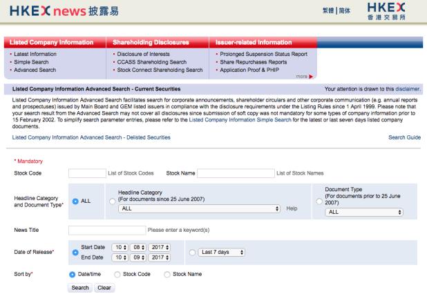 香港証券取引所の情報開示ページ