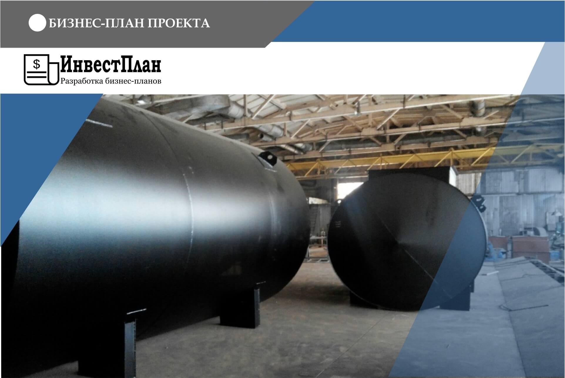 Бизнес-план по увеличению производственных мощностей предприятия по производству технического оборудования для нефтехимической промышленности.