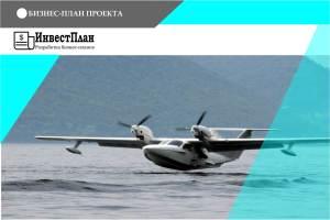 Бизнес-план по созданию нового производства окончательной сборки, проведения технического обслуживания и ремонта самолетов-амфибий