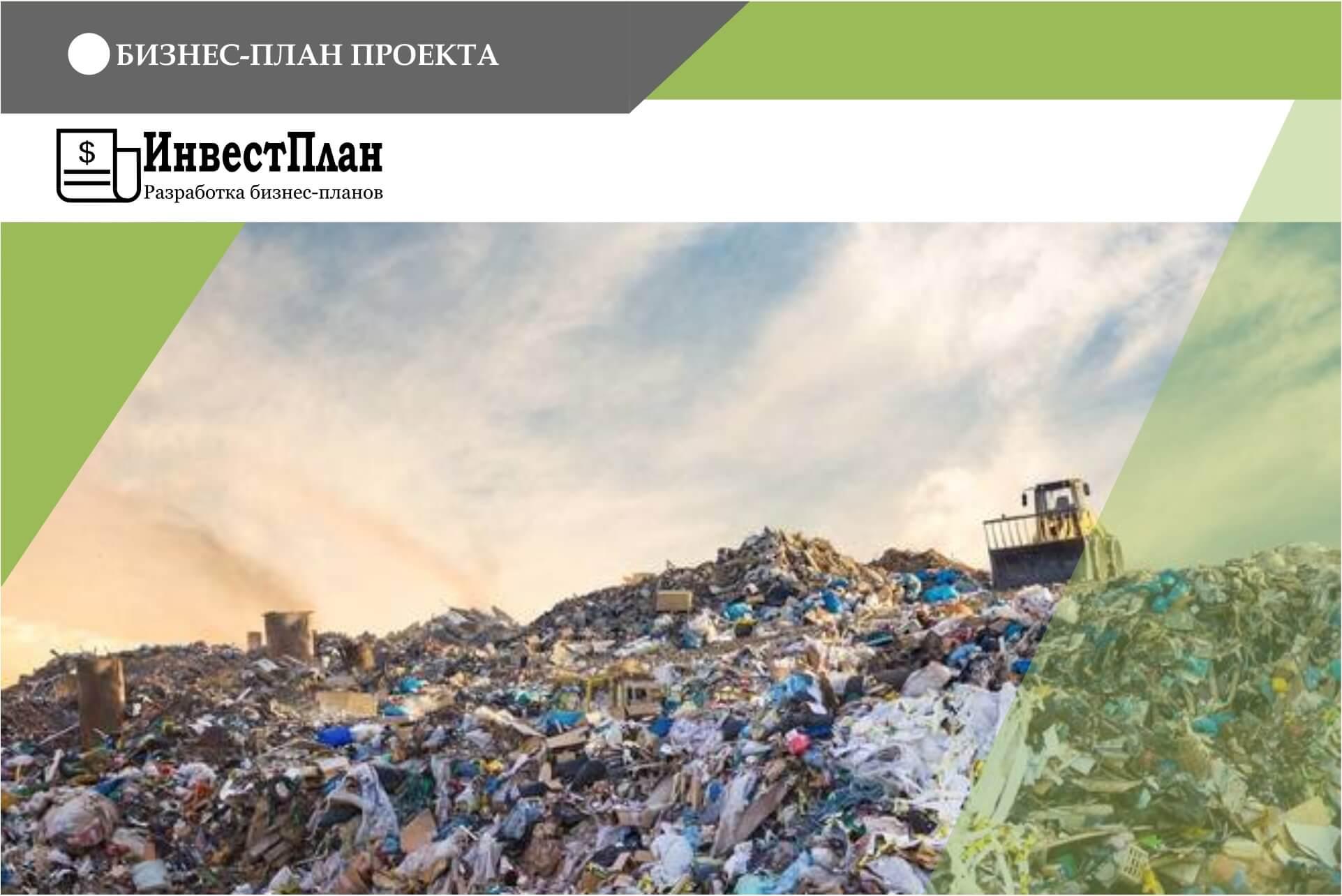Строительство завода по первичной переработке и утилизации отходов: резины, бумаги, стекла, металла, пластика.